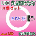 led蛍光灯 丸型 30w形 10個セット送料無料 グロー式工事不要 口金回転式 昼白色 サークライン PAI-30-10set