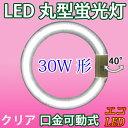 led蛍光灯 丸形 30w形 クリア グロー式工事不要 口金回転式 丸型 30W型 サークライン 昼白色 PAI-30C-CL