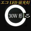 LED 蛍光灯 丸形 30W型 225mm グロー式器具工事不要 30w形 led蛍光灯 丸型 サークライン 口金回転式 昼白色 PAI-30