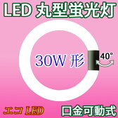 LED 蛍光灯 丸形 30W形 グロー式器具工事不要 led蛍光灯 丸型 30w形 サークライン 30W型 口金回転式 昼白色[10P03Dec16] PAI-30