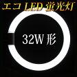 led蛍光灯 丸型 32w形 グロー式工事不要 口金回転式 昼白色 サークライン [PAI-32-C]