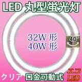 led蛍光灯 丸形 32w形+40w形セット クリア グロー式工事不要 口金回転式 丸型 サークライン 昼白色 [PAI-3240C-CL]