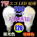 LED電球 E26 人感センサー付き 消費電力7W 500LM 電球色 昼光色選択 [SDQ-7W-X]