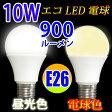 LED電球 E26 消費電力10W 900LM 電球色 昼光色選択 SL-10W-X
