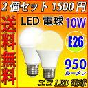 送料無料 2個セット LED電球 60W〜80W相当10W E26 led 電球 ledランプ e26口金 LED電球 ledライト 電球led