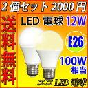 送料無料 2個セット LED電球 E26 100W相当 1430LM 一般電球 LED 電球 電球色 昼光色 色選択 SL-12Z-X-2set