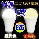 LED電球 E26 消費電力14W 1500LM 電球色 昼光色選択 SL-14W-X