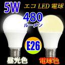 LED電球 E26 消費電力5W 480LM 電球色 昼光色 色選択 [SL-5W-X]