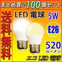 送料無料 100個セット 40W相当 LED電球 E26 消費5W 520LM 電球色 昼光色 色選択 [SL-5