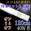 LED蛍光灯 40w形 10本セット 人感センサー付き 昼白色 送料無料 [sTUBE-120-D-OFF-10set]