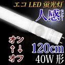 LED蛍光灯 40w形 人感センサー付き 昼白色 [sTUBE-120-D-OFF]