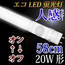 led蛍光灯 20w形 人感センサー付き グロー式工事不要 180度照射 直管 58cm 昼白色 [sTUBE-60-D-OFF]