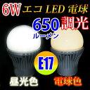 LED電球 E17 調光対応 消費電力6W 650LM 電球色 昼光色選択 [TKE17-6W-X]