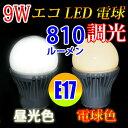 LED電球 E17 調光対応 消費電力9W 810LM 電球色 昼光色選択 TKE17-9W-X