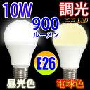 LED電球 E26 調光対応 消費電力10W 900LM 電球色 昼光色選択 [TKE26-10W-X]