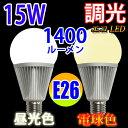 LED電球 E26 調光対応 消費電力15W 1400LM 電球色 昼光色選択 [TKE26-15W-X]