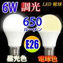 LED電球 E26 調光対応 消費電力6W 650LM 電球色 昼光色選択 TKE26-6W-X