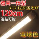 led蛍光灯 40w形 器具一体型 2000LM 100V/200V対応 直管 120cm 電球色 [TUBE-120-it-Y]