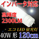 LED蛍光灯 40w形 インバータ式専用 Hf32Wランプ交換用 120cm 昼白色 120BG1-D