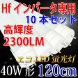 ショッピングLED LED蛍光灯 40w形 10本 Hfインバータ器具専用工事不要 120cm 昼白色 120BG1-D-10set