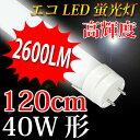 led蛍光灯 40w形 グロー式工事不要 昼白色 10本以上送料無料 120GA