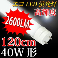 led蛍光灯40w形高輝度タイプ2600lm直管LED蛍光灯グロー式工事不要120cm昼白色[TUBE-120GA]