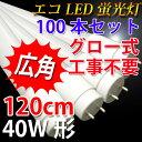 led蛍光灯 40w形 100本セット送料無料 グロー式工事不要 2000LM 広角300度照射 直管 120cm 昼光色 昼白色 白色 色選択 [TUBE-1...