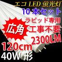 [入荷待ち]LED蛍光灯 10本セット 40w型ラピッド式器具専用工事不要 120cm 2300LM 広角300度 LED蛍光灯 40w型 LED 蛍光灯 40W 直管 昼白色 120P-RAW1-10set