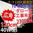 led蛍光灯 40w形 10本セット グロー式工事不要 高輝度2300LM 広角300度照射 120cm 色選択 [120PA-X-10set]