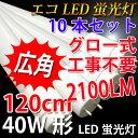 led蛍光灯 40w形 10本セット 直管 120cm グロー式工事不要 広角320度 ガラスタイプ 昼白色 送料無料 [TUBE-120PB-10set]
