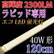 ショッピングLED LED蛍光灯 高輝度タイプ 40w形 ラピッド式専用 工事不要 120cm 2300LM 電球色 [TUBE-120RAK-Y]