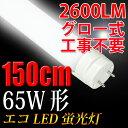 led蛍光灯 60w形/65w形 直管 150cm 2600Lm 昼白色 TUBE-150A