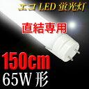 led蛍光灯 100V直結工事専用 65w/60W形 直管 150cm 昼白色 TUBE-150GZ