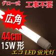 ショッピングLED LED蛍光灯 15W形 LED照明 直管LED蛍光灯 グロー対応 44cm 電球色 [TUBE-44P-Y]