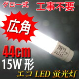 led蛍光灯 15w形 グロー式工事不要 広角300度照射 直管 44cm 色選択 [TUBE-44P-X]