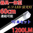 LED蛍光灯20W型 10本セット 器具一体型 60cm 昼白色 [60-it-10set]