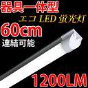 LED蛍光灯20W型 器具一体型 60cm 昼白色 [60-it]