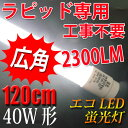 led蛍光灯 40w形 ラピッド安定器専用 直管 120cm 広角300度照射led蛍光灯 40w形 led蛍光灯 40w形 昼白色 TUBE-120P-RAW