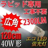 led�ָ��� 40w�� ��ԥåɰ�������� ľ�� 120cm ����300�پȼ�led�ָ��� 40w�� led�ָ��� 40w�� ���� TUBE-120P-RAW