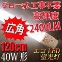 led蛍光灯 直管形 高輝度タイプ 2400LM 白色(4500K) 40w led蛍光灯 40w形 led蛍光灯 40w形 直管 led蛍光灯 40w 直管 120cm TUBE-120PA-C