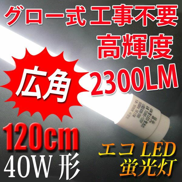 led蛍光灯 40w形 led蛍光灯 40w形 led蛍光灯 40w形 led蛍光灯 40w形グロー式工事不要 直管 120cm 高輝度2300LM 広角300度照射 色選択 [TUBE-120PA-X]
