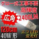led╖╓╕ў┼Ї 40W ─╛┤╔ ╣т╡▒┼┘2400LM ╣н│╤300┼┘е░еэб╝╝░╣й╗Ў╔╘═╫ led╖╓╕ў┼Ї 40w╖┐ led ╖╓╕ў┼Ї 40w╖┴ led ╖╓╕ў┼Ї 40w ─╛┤╔ 120cm ┐з┴к┬Є [TUBE-120PA-X]