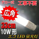 【スーパーSALE】led蛍光灯 10w形 グロー式工事不要 直管 33cm 広角300度照射 昼白色[10P03Dec16] [TUBE-33P]