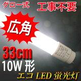 led蛍光灯 10w形 グロー式工事不要 直管 33cm 広角300度照射 昼白色 [TUBE-33P]