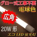 led蛍光灯 20w形 グロー式工事不要 広角300度照射 直管 58cm 電球色 [TUBE-60P-Y]