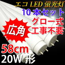 送料無料 led蛍光灯 20w形 10本セット グロー式工事不要 広角300度照射 直管 58cm 昼光色 昼白色 白色 電球色 色選択 [TUBE-60P-X-10set]