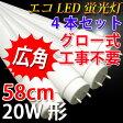 ショッピングLED led蛍光灯 20w 4本セット グロー式工事不要 1000LM 広角300度照射 直管 58cm 昼光色 昼白色 白色 電球色 色選択 [TUBE-60P-X-4set]
