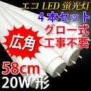 led蛍光灯 20w 4本セット グロー式工事不要 1000LM 広角300度照射 直管 58cm 昼光色 昼白色 白色 電球色 色選択 送料無料[TUBE-60P-X-4set]