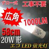 led蛍光灯 20w形 グロー式工事不要 広角300度照射 直管 58cm 昼白色 送料無料 [TUBE-60P]