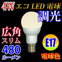 LED電球 E17 調光対応 スリム広角タイプ 消費電力4W 480LM 電球色 [TKE17-4W80-Y]
